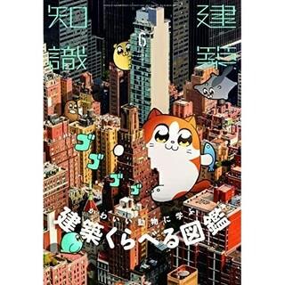 建築知識  本(専門誌)