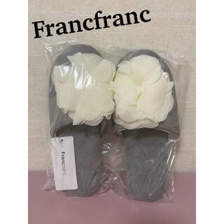 フランフラン(Francfranc)のFrancfranc ルームシューズ(スリッパ/ルームシューズ)