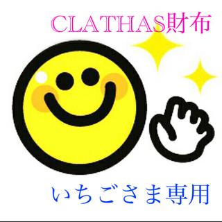 クレイサス(CLATHAS)のCLATHAS  財布【レディース】(長財布)
