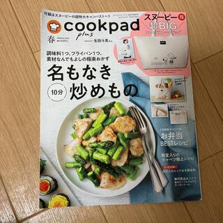 クックパッドplus(料理/グルメ)