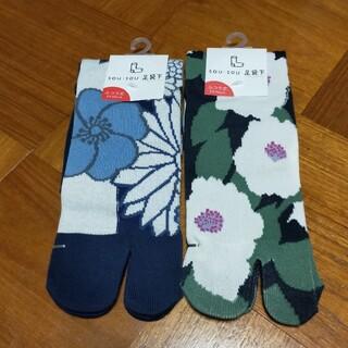 ソウソウ(SOU・SOU)のSOU・SOU  足袋下 靴下 2枚セット ふつう丈 未使用新品(ソックス)