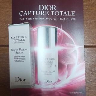 クリスチャンディオール(Christian Dior)のDior美容液サンプル オマケつき(サンプル/トライアルキット)