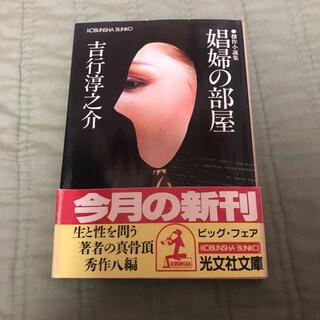 コウブンシャ(光文社)の娼婦の部屋 初版 吉行淳之介(文学/小説)