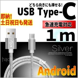 アンドロイド(ANDROID)のType-Cケーブル アンドロイド 充電器 1m シルバー 任天堂switch(バッテリー/充電器)