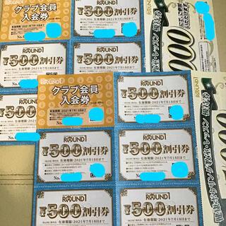 ラウンドワン 株主優待 2セット分(500円割引券10枚他)(ボウリング場)