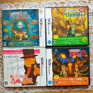 任天堂 - ☆Nintendo 3DS・DS☆  レイトン教授シリーズ 4本セット