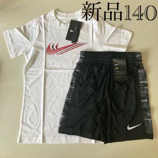 NIKE - 新品140 ナイキ Tシャツ ハーフパンツ