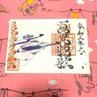 素鵞神社(百里神社) ブルーインパルス御朱印(印刷物)
