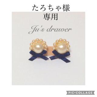 たろちゃ様 専用(ピアス)