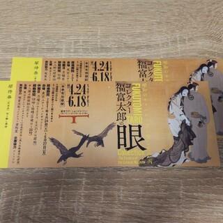 コレクター福富太郎の眼 東京ステーションギャラリー 招待券1枚(美術館/博物館)