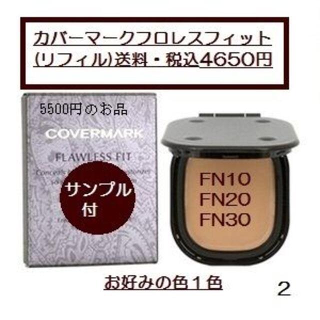 COVERMARK(カバーマーク)のカバーマーク フローレス フィット(リフィル)FN10/FN20/FN30 CO コスメ/美容のベースメイク/化粧品(ファンデーション)の商品写真