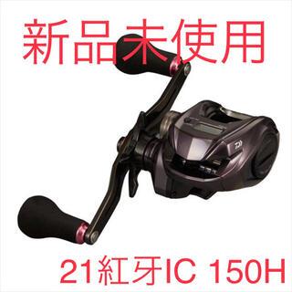 【新品】ダイワ '21 紅牙 IC 150H 右巻き(リール)