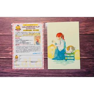 ハクセンシャ(白泉社)の夏目友人帳 特典 アニメイト 赤髪の白雪姫 フェア コラボ(その他)
