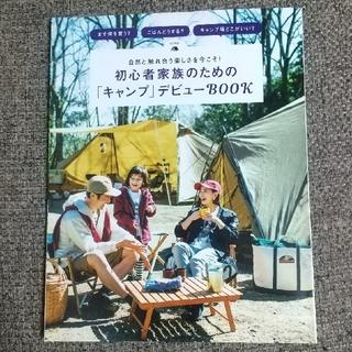 シュウエイシャ(集英社)のLEE5月号付録「初心者家族のための「キャンプ」デビューBOOK」(趣味/スポーツ/実用)