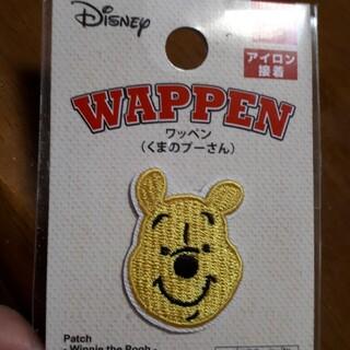 ディズニー(Disney)のくまのプーさんのワッペンです。(その他)