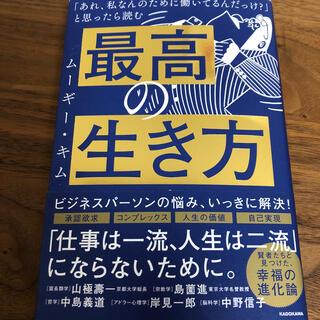 カドカワショテン(角川書店)の「あれ、私なんのために働いてるんだっけ?」と思ったら読む最高の生き方(ビジネス/経済)
