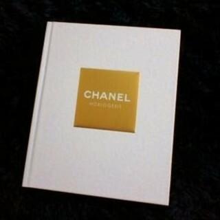 シャネル(CHANEL)のCHANEL シャネル 時計 カタログ ウォッチ ハイブランド 本 ブック(ファッション)