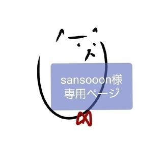 sansooon様専用ページ(スマホストラップ/チャーム)