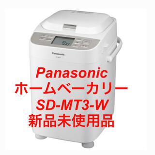 パナソニック(Panasonic)のPanasonic ホームベーカリー SD-MT3-W(ホームベーカリー)