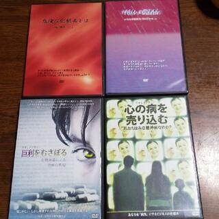 ドキュメンタリーDVD 4本(ドキュメンタリー)