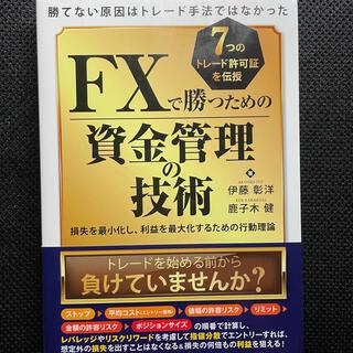 ダイヤモンド社 - FXで勝つための資金管理の技術 勝てない原因はトレード手法ではなかった