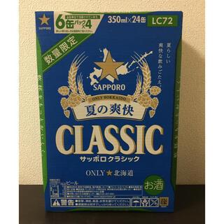サッポロ - 北海道限定☆サッポロクラシック (夏の爽快) 350ml ×24本 数量限定
