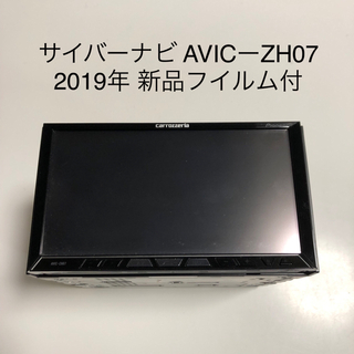 パイオニア(Pioneer)のサイバーナビ AVICーZH07 2019年 Bluetooth 新品フイルム付(カーナビ/カーテレビ)