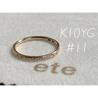 ete - ete K10 YG カットワーク リング #11