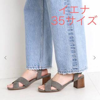 イエナ(IENA)のイエナ☆未使用クロスヒールサンダル35(サンダル)