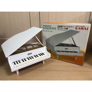 KAWAI ミニピアノ1141 ホワイト グランドピアノ(ピアノ)