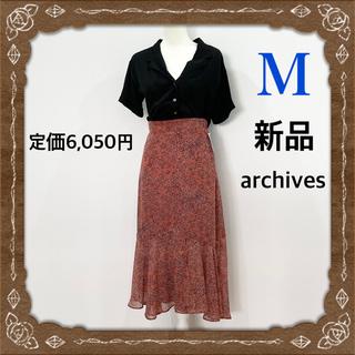 アルシーヴ(archives)の【即購入OK】archives イレヘムマーメイドスカート M 新品 未使用(ロングスカート)