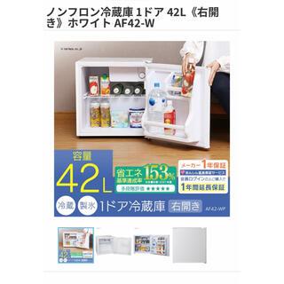 アイリスオーヤマ(アイリスオーヤマ)のアイリスオーヤマ小型冷蔵庫(冷蔵庫)