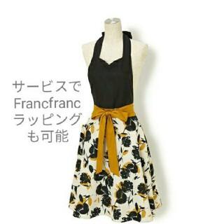 フランフラン(Francfranc)の[新品未使用] Francfranc シルエフルエプロン(日用品/生活雑貨)