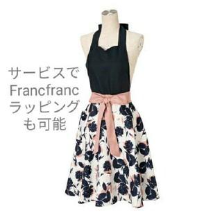 フランフラン(Francfranc)の[新品未使用] シルエフルエプロン(日用品/生活雑貨)