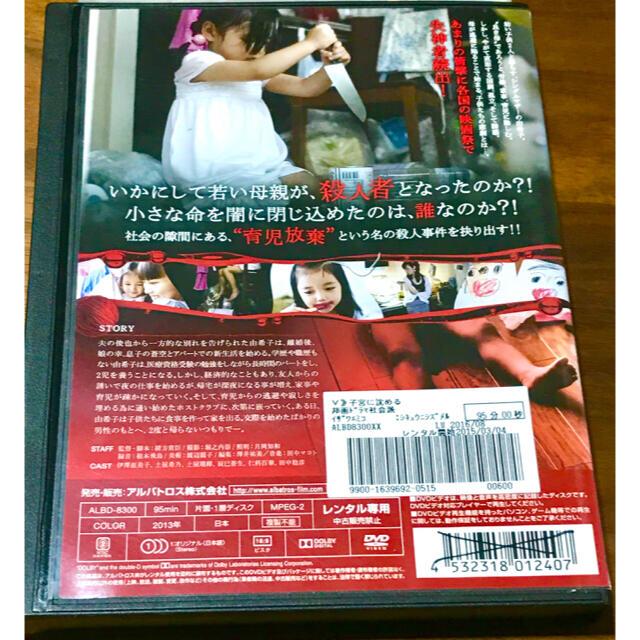 を 沈める 子宮 【子宮に沈める】 実話!大阪2児餓死事件とは?