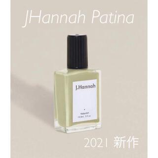 THREE - 新色•新作【新品】J Hannah ジェイハンナ Patina ネイル 箱なし