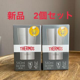 サーモス(THERMOS)の【新品2個セット】サーモス タンブラー340ml 食洗機対応 シルバー(タンブラー)
