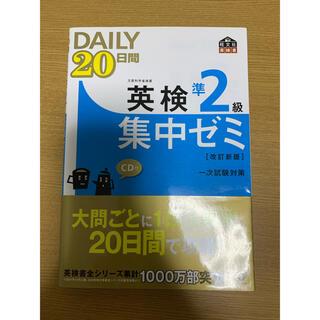 Daily20日間 英検準2級 集中ゼミ 改訂新版 一次試験対策 CD付