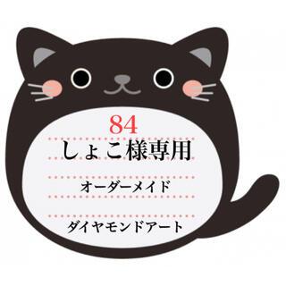 84☆しょこ様専用 四角ビーズ【A2サイズ】オーダーページ(オーダーメイド)