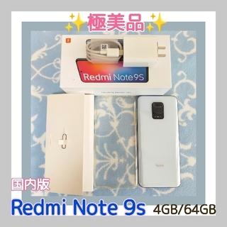 アンドロイド(ANDROID)の✨極美品✨ 国内版 Redmi Note 9s グレイシャーホワイト(スマートフォン本体)