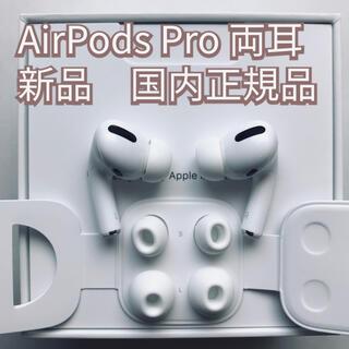 アップル(Apple)のAirPods Pro 両耳のみ 国内正規品 MWP22J/A (ヘッドフォン/イヤフォン)