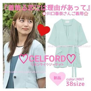 【新品】♥川口春奈さん♥『着飾る恋』《♡CELFORD♡》ジャケット/38サイズ(ノーカラージャケット)