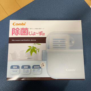 コンビ(combi)のコンビ 除菌じょーず(哺乳ビン用消毒/衛生ケース)