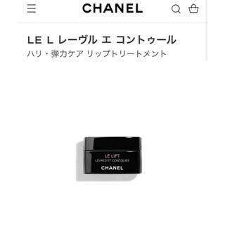 シャネル(CHANEL)のシャネル LE L レーヴル エ コントゥール 15g(リップケア/リップクリーム)