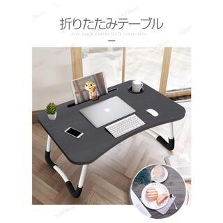 テーブル 折りたたみ おしゃれ サイドテーブル ミニテーブル コンパクト デスク(ローテーブル)