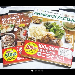 山本ゆり syunkunカフェごはん 2冊セット(料理/グルメ)