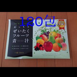ファビウス(FABIUS)のめっちゃ贅沢フルーツ青汁 120包(ダイエット食品)