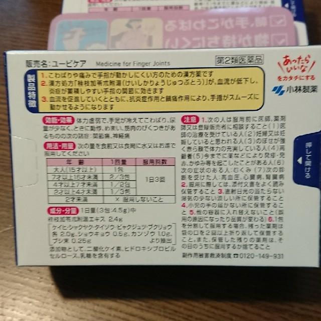 小林製薬(コバヤシセイヤク)の最終お値引き ユービケア(18包入)×3箱+12包 食品/飲料/酒の健康食品(その他)の商品写真
