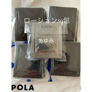 POLA - ポーラサンプル 第6世代新BA ローション50包