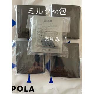 POLA - ポーラサンプル 第6世代新BA ミルク 50包